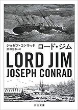 ロード・ジム ジョセフ・コンラッド2103.jpg