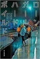 ローンガール・ハードボイルド コートニー・サマーズ.jpg