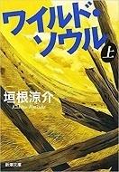 ワイルド・ソウル1.jpg