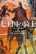 七王国の騎士 氷と炎の歌外伝文庫版.jpg