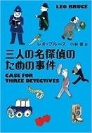 三人の名探偵のための事件.jpg