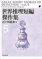 世界推理短編傑作集5【新版】.jpg
