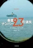 乗客ナンバー23の消失 セバスチャン・フィツェック202104.jpg