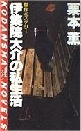 伊集院大介の私生活ノベルズ版.jpg