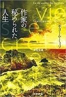 作家の秘められた人生 ギョーム・ミュッソ.jpg