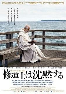 修道士は沈黙するP.jpg