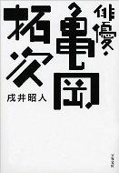 俳優亀岡拓次文庫.jpg