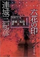 六花の印 連城三紀彦傑作集1.jpg