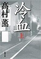 冷血1��村薫.jpg