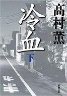 冷血2��村薫.jpg