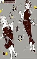 初恋の世界04.jpg