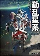 動乱星系.jpg