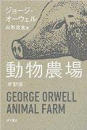 動物農場【新訳版】.jpg