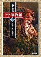 十字軍物語03獅子心王リチャード.jpg