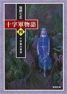 十字軍物語04十字軍の黄昏.jpg