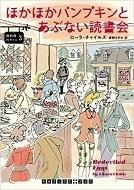 卵料理のカフェ3ほかほかパンプキンとあぶない読書会.jpg