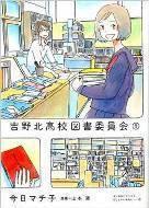 吉野北高校図書委員会1.jpeg