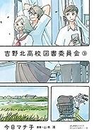 吉野北高校図書委員会3.jpg