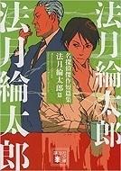 名探偵傑作短編集 法月綸太郎.jpg