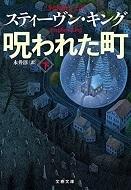 呪われた町2新版.jpg