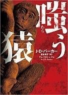 嗤う猿.jpg