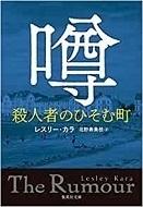 噂 殺人者のひそむ町.jpg