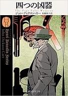 四つの凶器【新訳版】カー.jpg