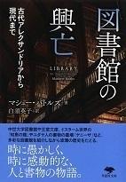 図書館の興亡 古代アレクサンドリアから現代まで.jpg