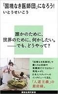 国境なき医師団になろう!.jpg