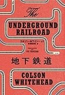 地下鉄道.jpg