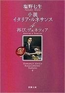 塩野七生 小説イタリア・ルネサンス4.jpg