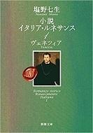 塩野七生イタリア・ルネサンス1.jpg