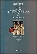 塩野七生イタリア・ルネサンス2.jpg