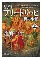 塩野七生皇帝フリードリッヒ二世の生涯1.jpg