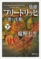 塩野七生皇帝フリードリッヒ二世の生涯2.jpg