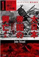 大日本帝国の興亡1.jpeg