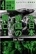 大日本帝国の興亡4.jpg