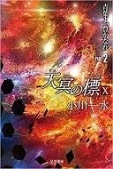 天冥の標10−2.jpg