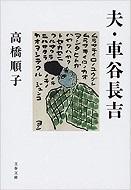 夫・車谷長吉.jpg