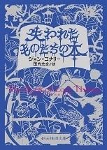 失われたものたちの本 ジョン・コナリー2103.jpg