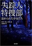 失踪人特捜部忘れられた少女たち.jpg