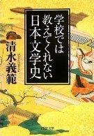 学校では教えてくれない日本文学史.jpg