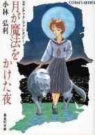 小林弘利ー月が.jpg