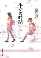 少女の時間 文庫.jpg