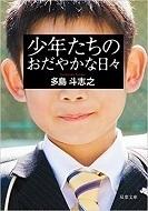 少年たちのおだやかな日々【新装版】.jpg