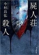 屍人荘の殺人.jpg