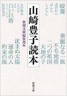 山崎豊子読本.jpg