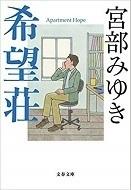 希望荘 杉村三郎4.jpg