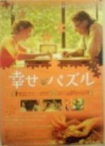 幸せパズルポスター.JPG