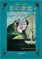 影の歌姫1 セブンシスターズ2.jpg